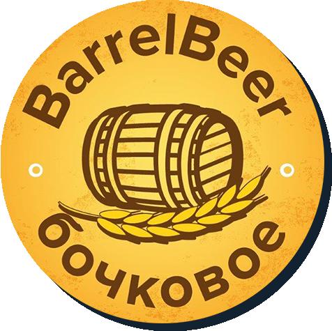 BarrelBeer Бочковое
