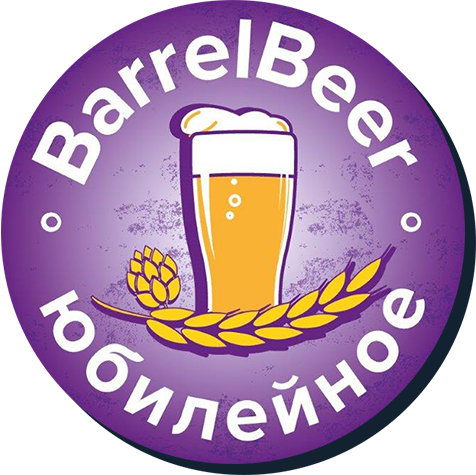 BarrelBeer Юбилейное